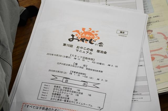 20151003_01